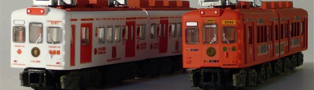 【Bトレ】新しいおもちゃ電車と新しいたま電車