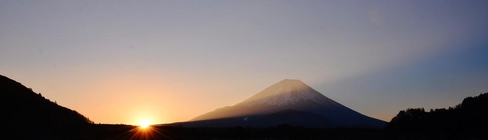 あけましておめでとうございます。今年は精進湖にて富士山から登る初日の出を参拝し、信念を持って新年を迎えました。