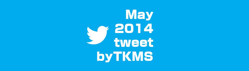 2014年5月のtweetまとめ