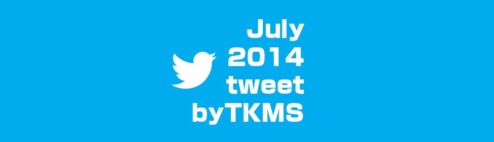 2014年7月のtweetまとめ