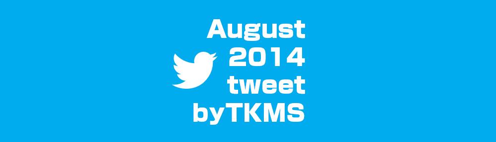 2014年8月のtweetまとめ