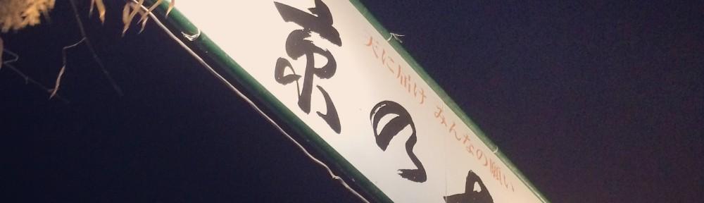 嗚呼、美しき 京の七夕 | いんすたにっき