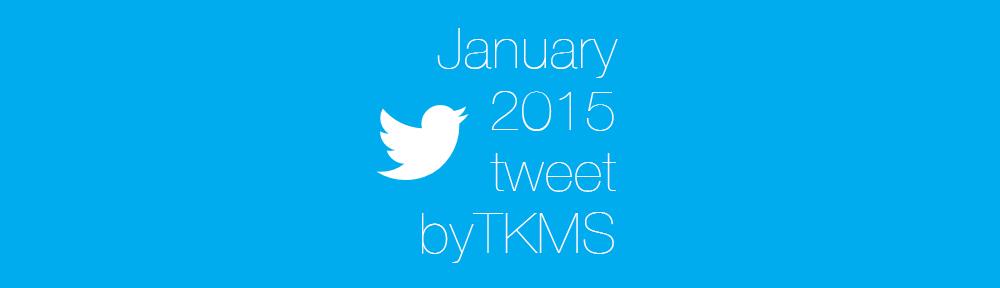 2015年1月のtweetまとめ