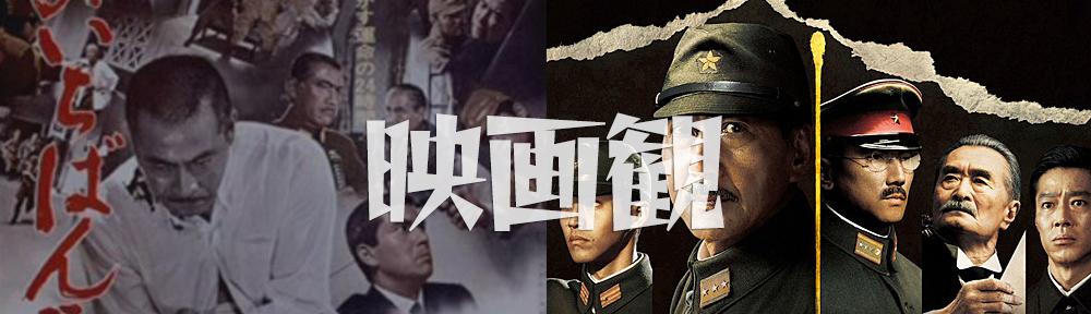 【 映画観 】 日本のいちばん長い日