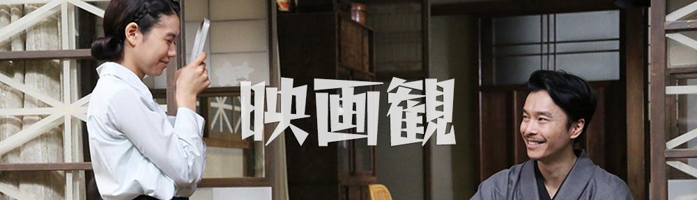 【映画観】この国の空