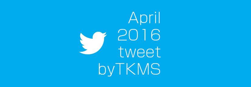 2016年4月のtweetまとめ