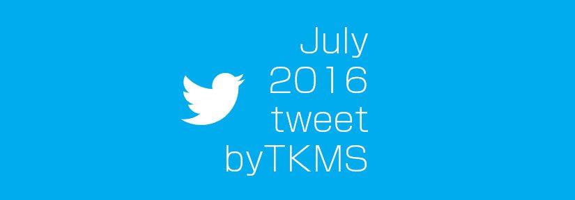 2016年7月のtweetまとめ