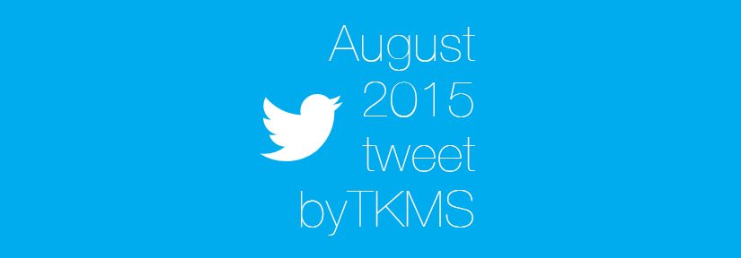 2015年8月のtweetまとめ