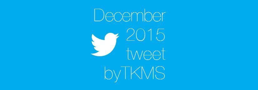 2015年12月のtweetまとめ