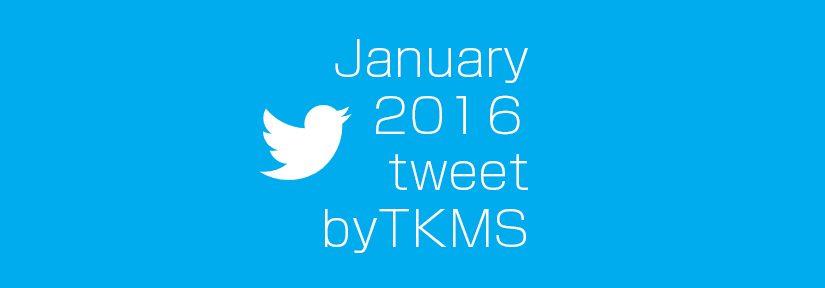 2016年1月のtweetまとめ