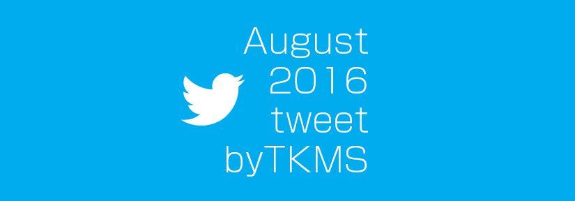 2016年8月のtweetまとめ