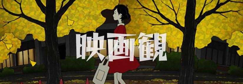 【映画観】「夜は短し歩けよ乙女」を見て思い出した話【感想】